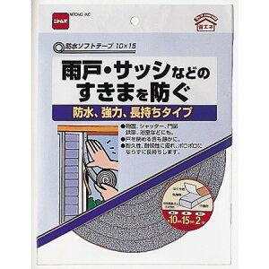 防水ソフトテープ 10×15【ニトムズ すきまテープ すき間 防水】
