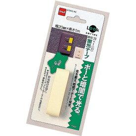 防災蓄光テープ20×1(白)【ニトムズ テープ 反射 蓄光 蛍光】