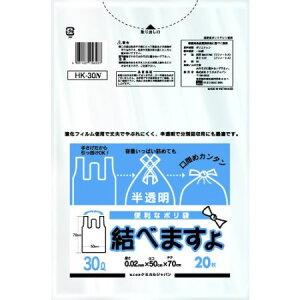 ケミカルジャパン 結べますよ 30L【ケミカルジャパン キッチン ゴミ袋】