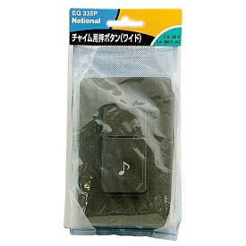 チャイム用押ボタン(ワイド)EG335P【RCP】
