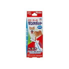 薬用サンスポット中型犬用1本入り【アース ペット 衛生 ケア 虫よけ 防虫】