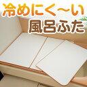 冷めにく〜い風呂ふた 73×147.9cm L15 3枚組(適応の浴槽サイズ:75×150cm)(風呂蓋 ふた 蓋 風呂フタ)