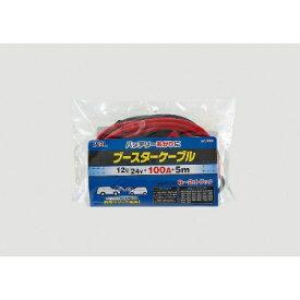 ブースターケーブル 12V/24V・100A・5m【大橋産業 カー用品 車 ブースター ケーブル バッテリー】
