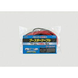 ブースターケーブル 12V/24V・120A・5m【大橋産業 カー用品 車 ブースター ケーブル バッテリー】