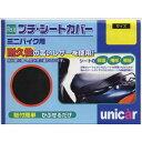 ユニカー プチシートカバーL BS015【ユニカー バイク シートカバー】