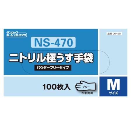 ニトリルゴクウスデ 100P M B NS-470【ダンロップ 手袋 グローブ 軍手 園芸 作業手袋】