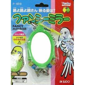 ファンシーミラー【小鳥鳥用品スドー】