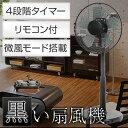 【送料無料】 黒い 扇風機 DR-A337(BK)(リモコン付 タイマー付) 【扇風機 おしゃれ レトロ リビング扇風機 リビング…