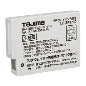タジマ ペタ充電池 LE-ZP3730【タジマ 安全用品 DIY 照明 LED ライト】