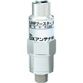 UHFブースタ(20dB) U20L3C【アンテナ 増幅器 ブースター U20L3C】