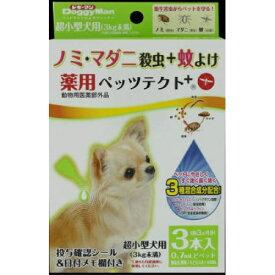 薬用ペッツテクト+超小型犬用3本入【犬用 おもちゃ ドギー ドギーマン】