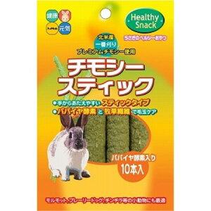チモシースティックパパイヤ10本【小動物おやつハイペット】