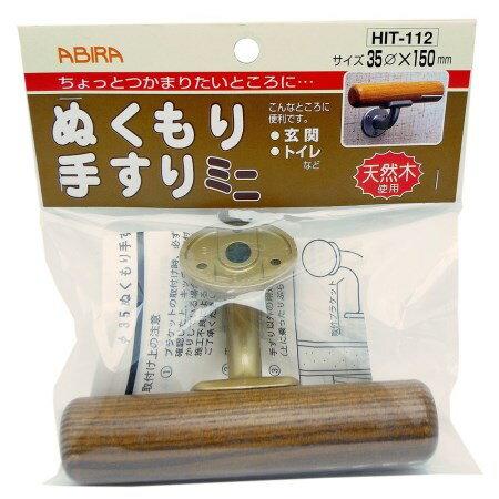 ぬくもり手すりミニ HIT112 150 ミディアムオーク【WAKI 住宅設備用品 てすり】