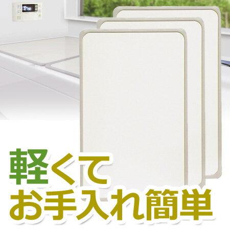 組み合わせ風呂ふた 68×118cm M-12 3枚組(適応の浴槽サイズ:70×120cm)(風呂蓋 ふた 蓋 風呂フタ)