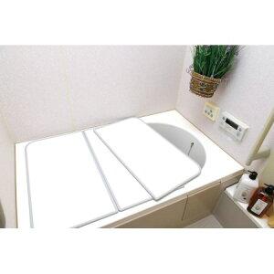 Ag組み合わせ風呂ふたW14(78×138cm)3枚組適応浴槽サイズ80×140cm【風呂フタ風呂ふた風呂蓋ふろふたバス用品お風呂用品風呂のふたサイズ浴槽ふたフタ蓋浴そう組み合せ組合わせ組みあわせパ