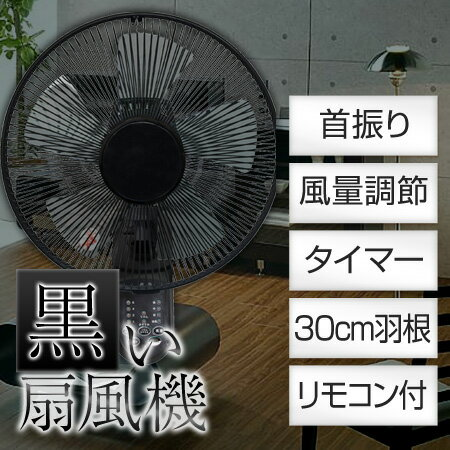 黒い壁掛け扇風機 DKF-A3417-BK【RCP】扇風機 壁掛け おしゃれ リモコン