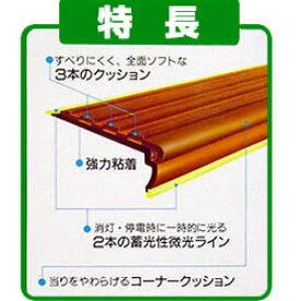 階段のすべり止め スベラーズ茶【RCP】