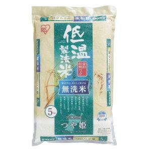 低温製法米 無洗米 宮城県産つや姫  5Kg【アイリス 食品 米 お米】