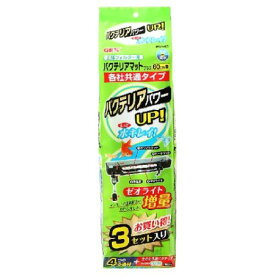 GEX 上部フィルター用バクテリアマットプラス3セット入り【ジェックスGEXろ過材アクア】