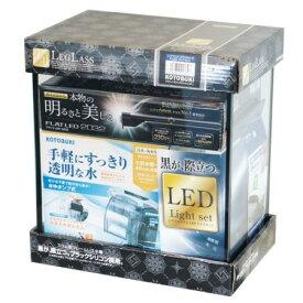 レグラスF−250SH/B F−LEDライトセット【寿工芸KOTOBUKI水槽アクア】