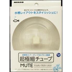 NAG−381 MUTE スリムチューブ&ストーンセット【マルカンニッソーフィルター アクア】