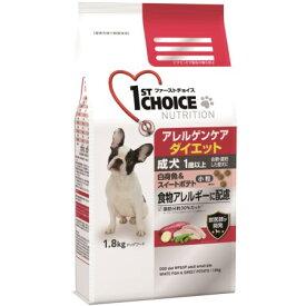 フアーストチョイスアレルゲンケアダイエット成犬白身魚&ライス小粒1.8kg【アースバイオケミカルファーストチョイスドッグフードドライフード】