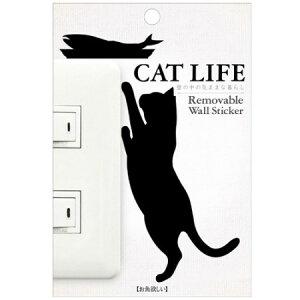ウォールステッカー CAT LIFE お魚欲しい【東洋ケース ウォールステッカー インテリア】