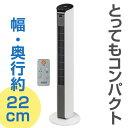 リモコンスリムファン YSR-T80-WH【山善 冷房 扇風機 ファン】