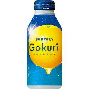 Gokuri グレープフルーツ 【400g×24本セット】【サントリー 飲料 ジュース ドリンク 果汁】