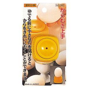 便利小物からむき上手C-3520【パール金属キッチン調理小物便利グッズ卵ゆで卵】