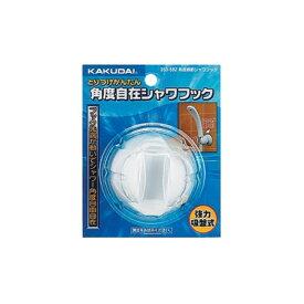 カクダイ角度調節シャワフック353-582【カクダイKAKUDAI353-582バス・トイレ用品バス用品シャワー部品】