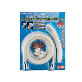 カクダイ低水圧用シャワホースセットクリーム366-307【カクダイKAKUDAI366-307バス・トイレ用品バス用品シャワーセット】