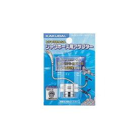 カクダイシャワホース用アダプター9318D【カクダイKAKUDAI9318Dバス・トイレ用品バス用品シャワー部品】