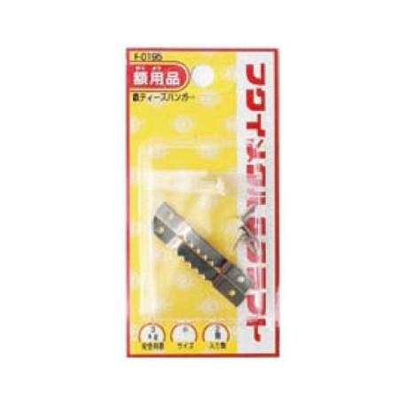 F-0195 ティースハンガー【福井金属工芸 額受用品 F-0195 額縁用品】
