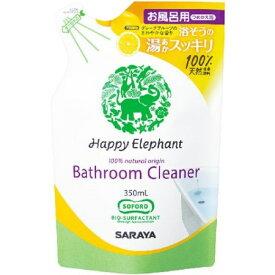 ハッピーエレファント バスクリーナー詰替 350ml【洗剤 風呂 バスクリーナー 掃除】