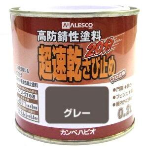 超速乾さび止め 0.2L グレー【カンペハピオ 塗料 錆止め】