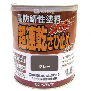 超速乾さび止め 1.6L グレー【カンペハピオ 塗料 錆止め】