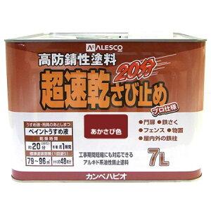 超速乾さび止め 7L アカサビ【カンペハピオ 塗料 錆止め】