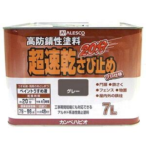 超速乾さび止め 7L グレー【カンペハピオ 塗料 錆止め】