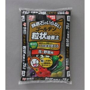 ゴールデン粒状培養土花・野菜用GRBA-25【アイリスオーヤマ園芸土用土培養土ガーデニング】