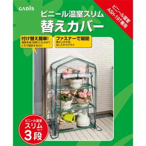 ビニール温室 スリム 3段用 替えカバー ASH-19CT【タカショービニ折る温室農業資材】