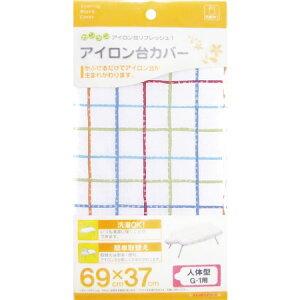カバー 人体型 G−1用【山崎実業アイロンアイロン台カバー】