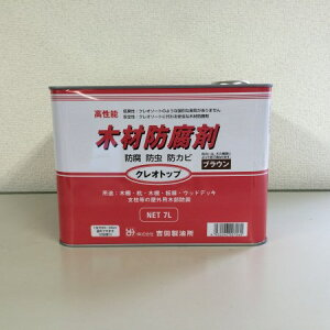 クレオトップ 7L【7L 塗料 木部用 吉田製油所】