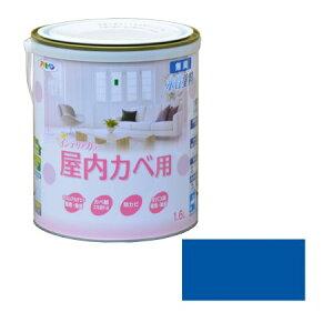 NEW水性インテリアカラー屋内カベ 1.6L アクアブルー【アサヒペン 塗料 水性 室内用】