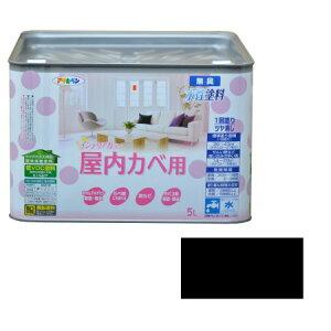 NEW水性インテリアカラー屋内カベ 5L ヨーロピアンブラック【アサヒペン 塗料 水性 室内用】