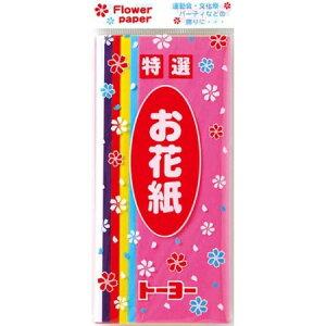 お花紙 6色込【トーヨー ホビー用品 紙製品 花紙】