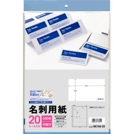 MC10A-20名刺用紙10面20入り【スリーエムジャパン 文具 事務 カード 名刺】