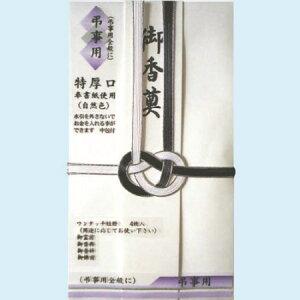 自然色 耳銀7本 短冊入【スズキ紙工 金封 不祝儀袋】