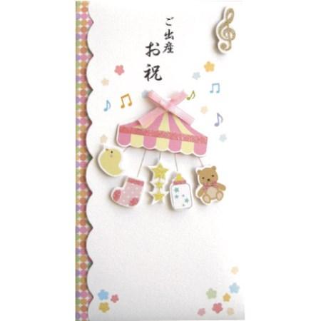 デザイン金封 ベットメリー ピンク【スズキ紙工 金封 お祝い 祝儀袋】