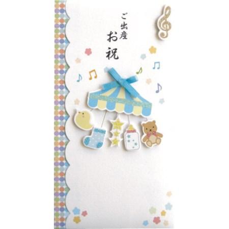 デザイン金封 ベットメリー ブルー【スズキ紙工 金封 お祝い 祝儀袋】